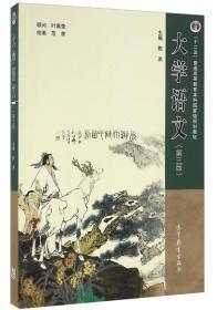 大学语文(第三版)