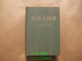 经济大辞典 (农业经济卷)