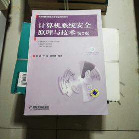 计算机系统安全原理与技术(第2版)