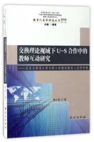 交换理论视域下U-S合作中的教师互动研究:北京D师范大学与附小共建的教育人类学考察