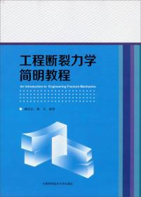 工程断裂力学简明教程臧启山中国科学技术大学出版社978731203328