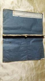 南唐澄心堂拓右军父子四人法帖 民国23年初版白棉纸珂罗版