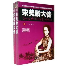 宋美龄大传 2册