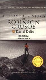 最经典英语文库:鲁宾逊漂流记(英文版)