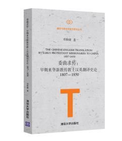 委曲求传:早期来华新教传教士汉英翻译史论(1807—1850)