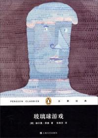 保证正版 玻璃球游戏(精装本)(企鹅经典丛书) 赫尔曼黑塞 张佩芬 上海文艺出版社