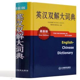 最新版-英汉详解大词典