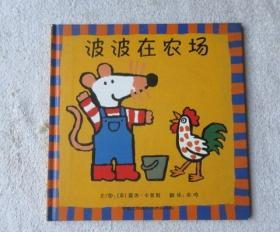 小鼠波波系列(全七册)
