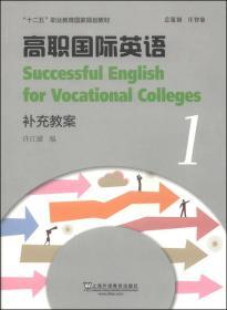 """高职国际英语1:补充教案/""""十二五""""职业教育国家规划教材"""