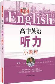 高中英语听力小题库-(附光盘)
