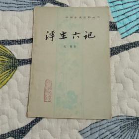 浮生六记(中国小说史料丛书)