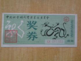 中国社会福利有奖募捐委员会奖券<1988年>J 3-10-4