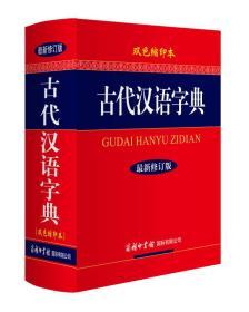Z(正版图书)古代汉语字典:最新修订版(双色缩印本)