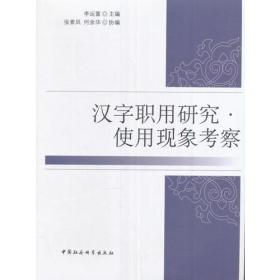 汉字职用研究。使用现象考察