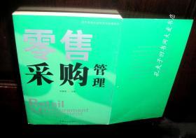 《零售采购管理》中国致公出版社