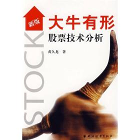 大牛有形:股票技术分析(新版)