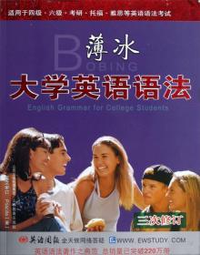 薄冰大學英語語法(3次修訂)