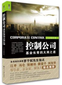 控制公司:基业长青的大商之道