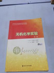 无机化学实验   第二版