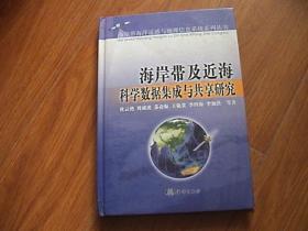 海岸带海洋遥感与地理信息系统系列丛书(海岸带及近海科学数据集成与共享研究)