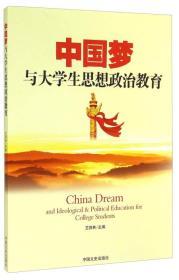 中国梦与大学生思想政治教育