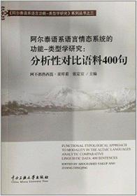 阿尔泰语系语言情态系统的功能·类型学研究:分析性对比语料400句
