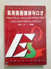 实用英语演讲与口才
