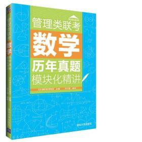 管理类联考数学历年真题模块化精讲