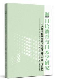 日语教育与日本学研究 大学日语教育研究国际研讨会论文集(2016)