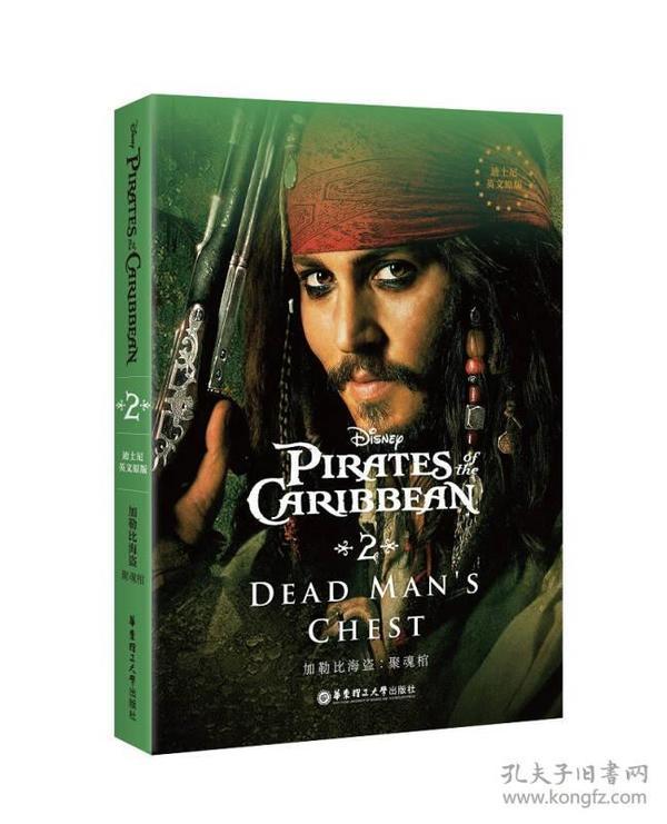 加勒比海盗:迪士尼英文原版:2:2:聚魂棺:Dead mans chest