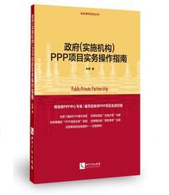 政府(实施机构)PPP项目实务操作指南