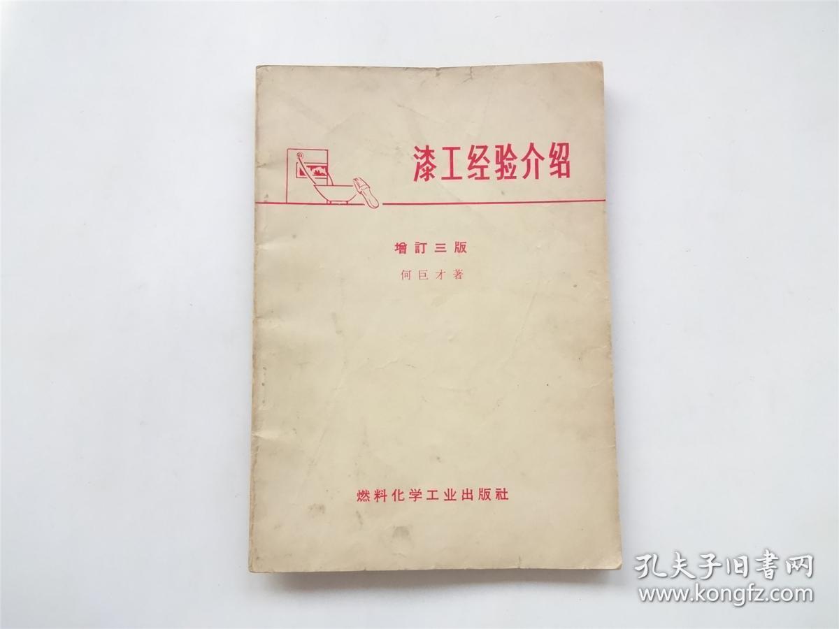 文革语录版    漆工经验介绍    增订三版