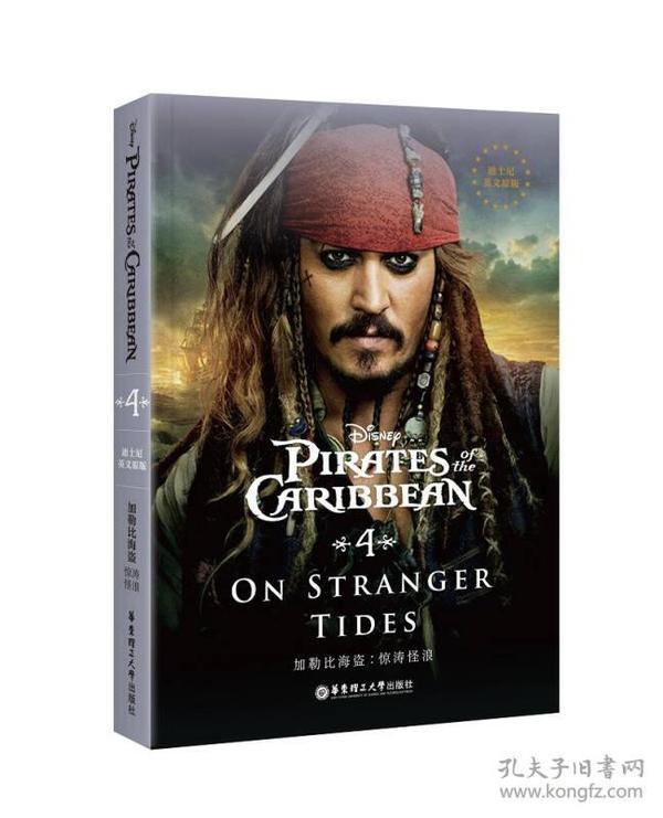 加勒比海盗:迪士尼英文原版:4:4:惊涛怪浪:On stranger tides
