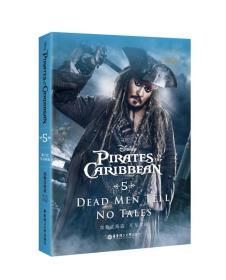 加勒比海盗:迪士尼英文原版:5:5:死无对证:Dead men tell no tales