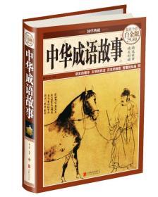 中华成语故事 朱立春 北京联合出版公司 9787550261297