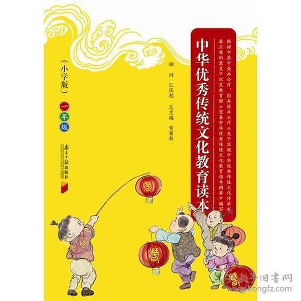 中华优秀传统文化教育读本:小学版:一年级