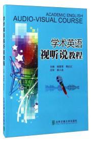 学术英语视听说教程 专著 Academic English audio-visual course 徐国萍,周红红主编