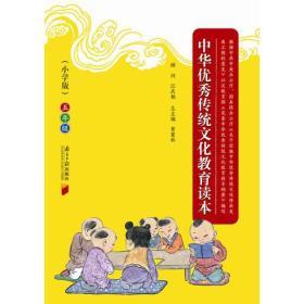 中华优秀传统文化教育读本:小学版:五年级