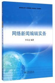 二手正版网络新闻编辑实务 李名亮 学林出版社B3349787548607786