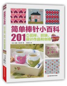 简单棒针小百科 201种花样·织块·设计作品和创意