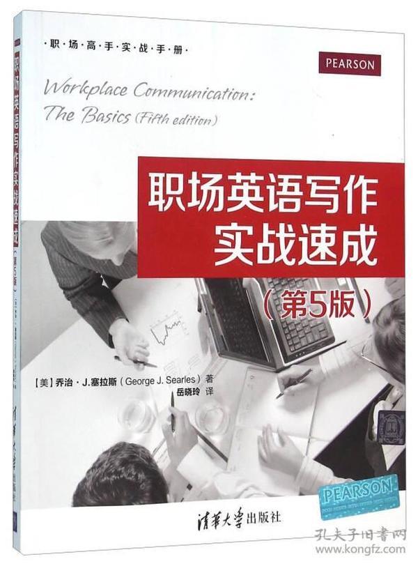职场英语写作实战速成(第5版)