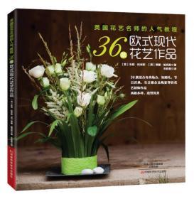 【二手包邮】36款欧式现代花艺作品-英国花艺名师的人气教程 科林