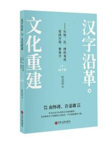 汉字沿革与文化重建