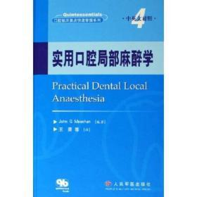 口腔临床要点快速掌握系列:实用口腔局部麻醉学(中英文对照)