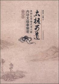 太极可道:李和生传杨式老六路内功太极拳解密