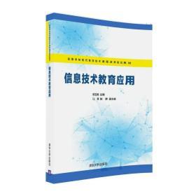 信息技术教育应用/高等学校现代教育技术课程改革规划教材