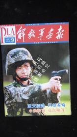 【期刊】解放军画报 2013年9月, 上半月