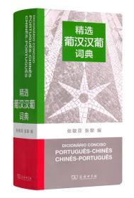 精选葡汉汉葡词典