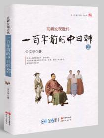 重新发现近代:一百年前的中日韩(第二部)