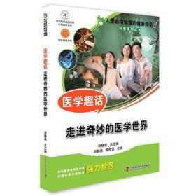 人生必须知道的健康知识科普系列丛书 医学趣话